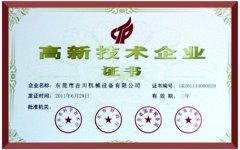 國家(jia)高新技術企業
